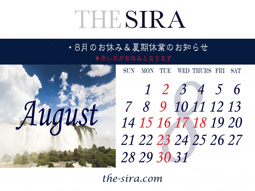 sira8月休み