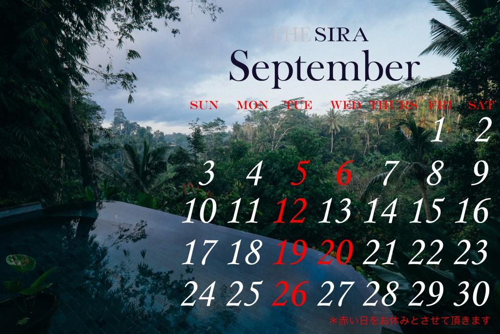 2017 9月の休み のコピー
